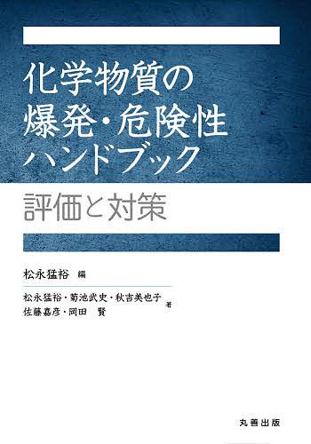 化学物質の爆発·危険性ハンドブック 評価と対策/松永猛裕/松永猛裕【3000円以上送料無料】