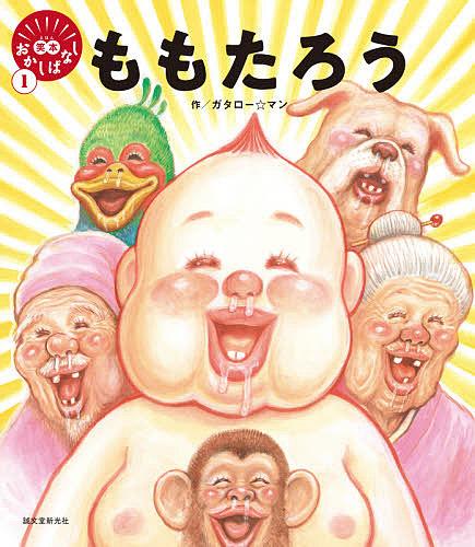 笑本おかしばなし 1 ももたろう 3000円以上送料無料 ガタロー☆マン 買い取り 返品交換不可