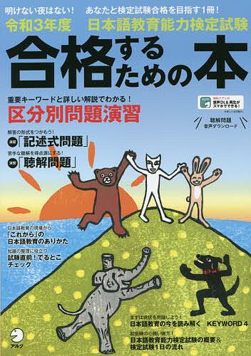 日本語教育能力検定試験合格するための本 令和3年度 3000円以上送料無料 爆買い送料無料 春の新作シューズ満載