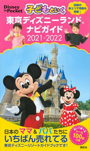 ☆送料無料☆ 当日発送可能 Disney in Pocket 子どもといく東京ディズニーランドナビガイド 2021-2022 日本限定 3000円以上送料無料 旅行