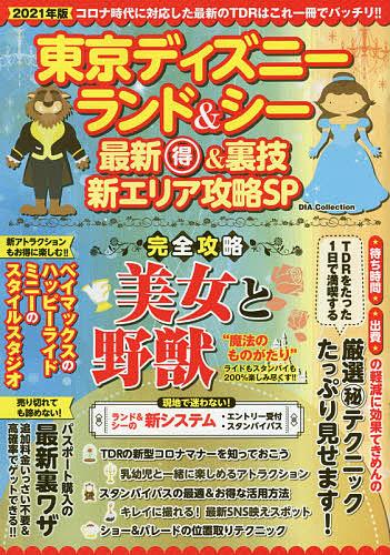 DIA Collection 東京ディズニーランド 3000円以上送料無料 シー最新マル得 高価値 裏技新エリア攻略SP 好評