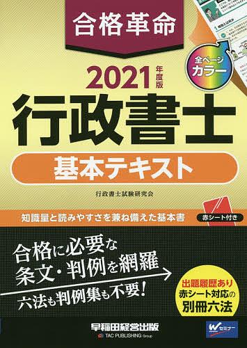 合格革命行政書士基本テキスト 期間限定送料無料 再再販 2021年度版 行政書士試験研究会 3000円以上送料無料
