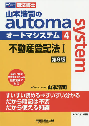 <title>山本浩司のautoma system 司法書士 4 山本浩司 3000円以上送料無料 公式サイト</title>