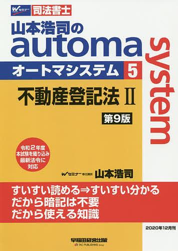 山本浩司のautoma アウトレット system 格安 司法書士 山本浩司 5 3000円以上送料無料