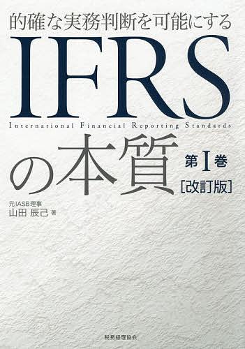店 的確な実務判断を可能にするIFRSの本質 激安特価品 第1巻 3000円以上送料無料 山田辰己