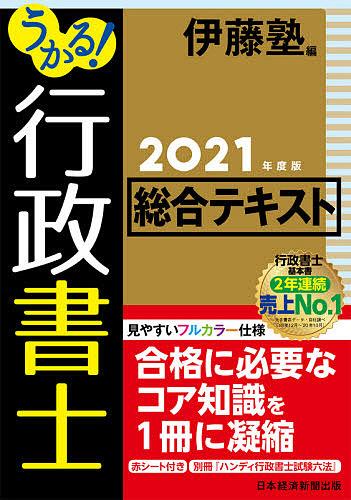 うかる 市場 行政書士総合テキスト 2021年度版 伊藤塾 3000円以上送料無料 美品