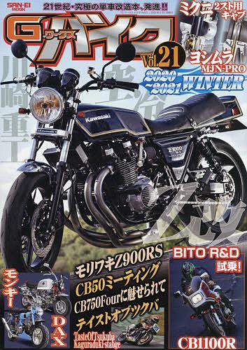 SAN-EI MOOK 当店一番人気 G-ワークスバイク 21世紀 3000円以上送料無料 Vol.21 究極のバイク改造本 ギフト