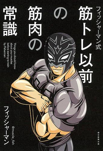 フィッシャーマン式筋トレ以前の筋肉の常識 激安通販ショッピング フィッシャーマン 日本製 3000円以上送料無料