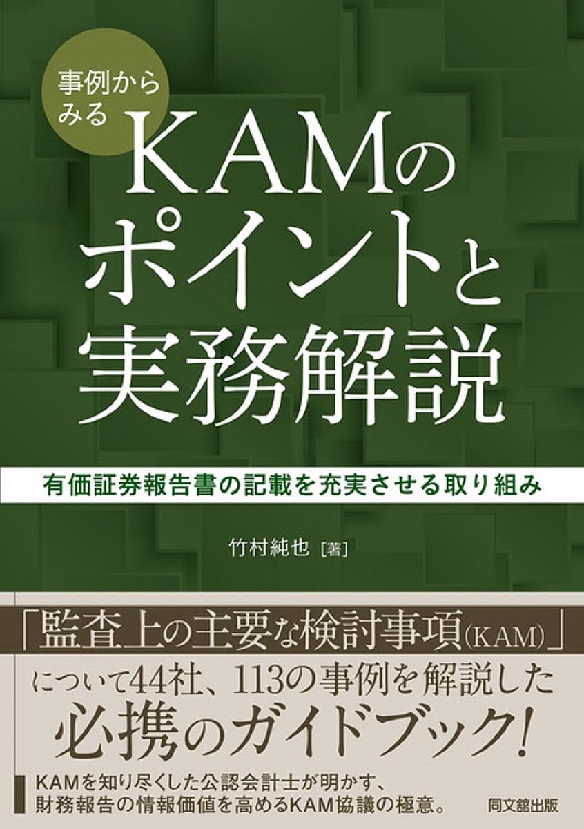 事例からみるKAMのポイントと実務解説 配送員設置送料無料 有価証券報告書の記載を充実させる取り組み 竹村純也 3000円以上送料無料 倉庫