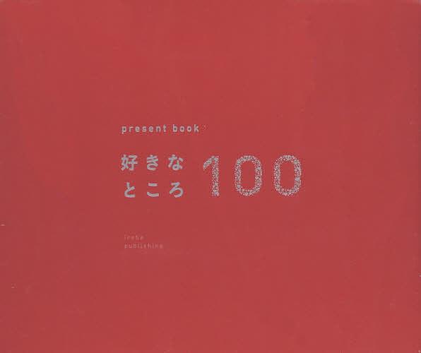 present book オンラインショップ 好きなところ100寄せ書き用バ pink 大決算セール 3000円以上送料無料