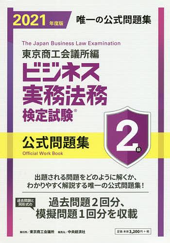 <title>ビジネス実務法務検定試験2級公式問題集 2021年度版 通常便なら送料無料 3000円以上送料無料</title>