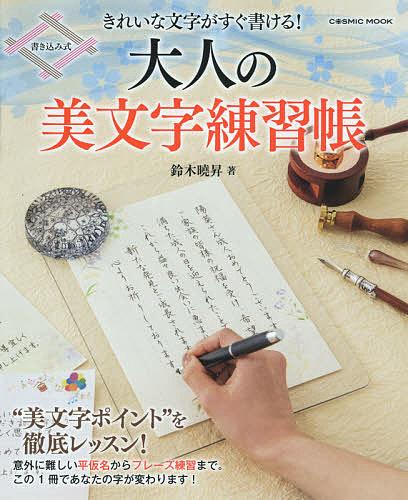 COSMIC MOOK 大人の美文字練習帳 鈴木曉昇 爆売り 3000円以上送料無料 きれいな文字がすぐ書ける 5☆好評