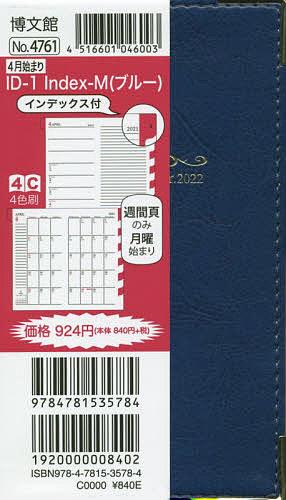 2021年版 メーカー在庫限り品 ☆最安値に挑戦 4月始まり ID-1 Index ブルー 3000円以上送料無料 M No.4761