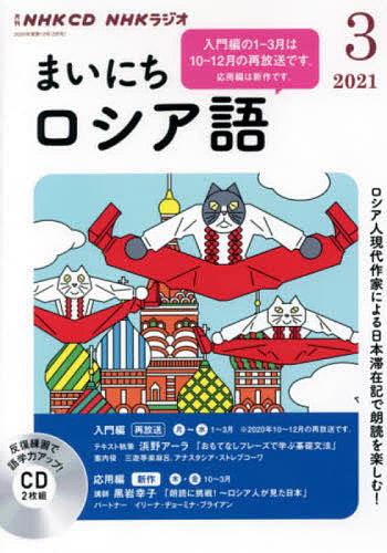 CD ラジオまいにちロシア語 3月号【3000円以上送料無料】