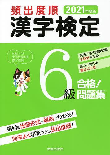 頻出度順漢字検定6級合格 定番 問題集 2021年度版 送料無料 新品 3000円以上送料無料 受験研究会