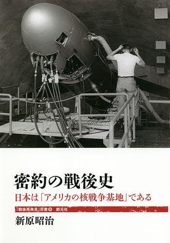 戦後再発見 双書 激安通販ショッピング 9 密約の戦後史 日本は 定価の67%OFF 新原昭治 である アメリカの核戦争基地 3000円以上送料無料