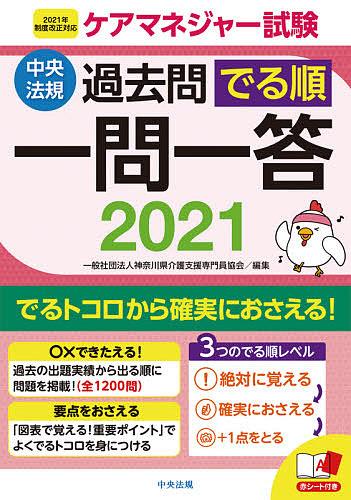 ケアマネジャー試験過去問でる順一問一答 格安 価格でご提供いたします 販売期間 限定のお得なタイムセール 2021 神奈川県介護支援専門員協会 3000円以上送料無料