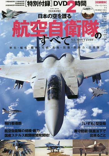 EIWA MOOK 日本の空を護る航空自衛隊のすべて 完全保存版 歴史 編成 職種 実績 新作続 基地 買い取り 装備 防衛力 3000円以上送料無料 音楽隊