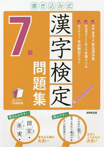 書き込み式漢字検定7級問題集 安心と信頼 〔2021〕 オンライン限定商品 3000円以上送料無料