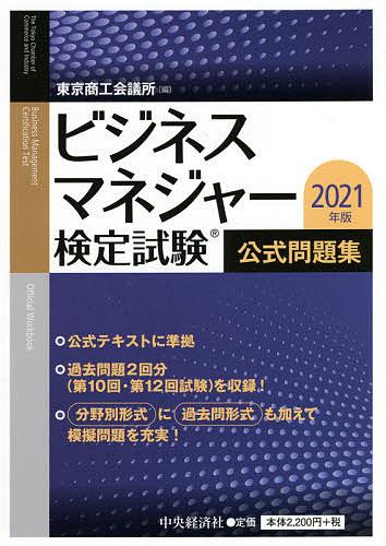 全品最安値に挑戦 ビジネスマネジャー検定試験公式問題集 2021年版 東京商工会議所 おトク 3000円以上送料無料