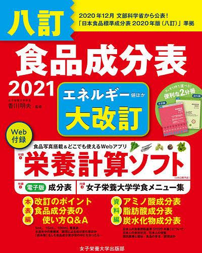 食品成分表 マーケティング ふるさと割 八訂 2021 香川明夫 3000円以上送料無料