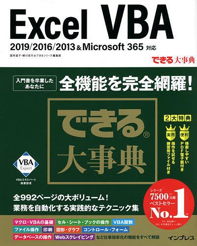 爆売り できる大事典 毎週更新 Excel VBA 国本温子 できるシリーズ編集部 3000円以上送料無料 緑川吉行