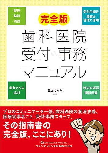 歯科医院受付・事務マニュアル/田上めぐみ【3000円以上送料無料】