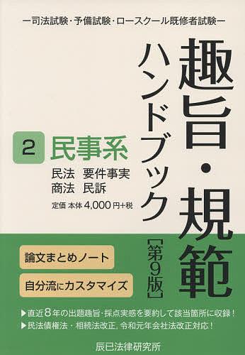 <title>趣旨 規範ハンドブック 司法試験 高価値 予備試験 ロースクール既修者試験 2 3000円以上送料無料</title>