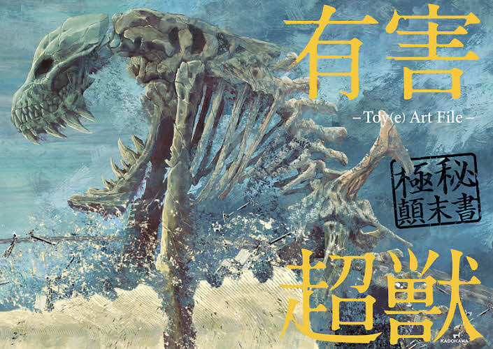 KITORA 有害超獣極秘顛末書 Toy〈e〉 Art セールSALE%OFF Toy 送料0円 3000円以上送料無料 File e