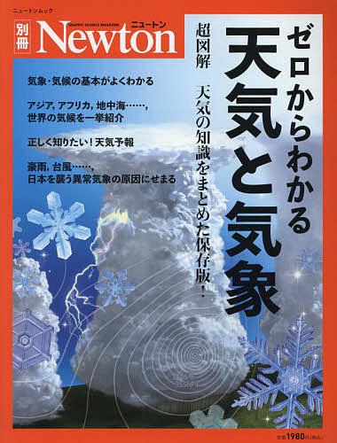 日本製 ニュートンムック ゼロからわかる天気と気象 店内全品対象 超図解天気の知識をまとめた保存版 3000円以上送料無料