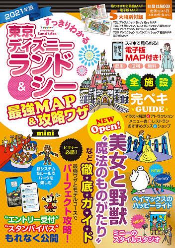 扶桑社MOOK 商い すっきりわかる東京ディズニーランド 超美品再入荷品質至上 シー最強MAP 攻略ワザmini 2021年版 旅行 攻略ワザ調査隊 3000円以上送料無料 最強MAP