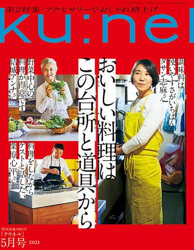 <title>ku:nel クウネル 2021年5月号 雑誌 3000円以上送料無料 おすすめ特集</title>