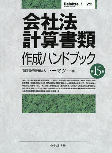 推奨 通常便なら送料無料 会社法計算書類作成ハンドブック トーマツ 3000円以上送料無料