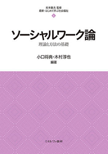 最新 はじめて学ぶ社会福祉 6 ソーシャルワーク論 正規激安 高い素材 小口将典 木村淳也 3000円以上送料無料 理論と方法の基礎