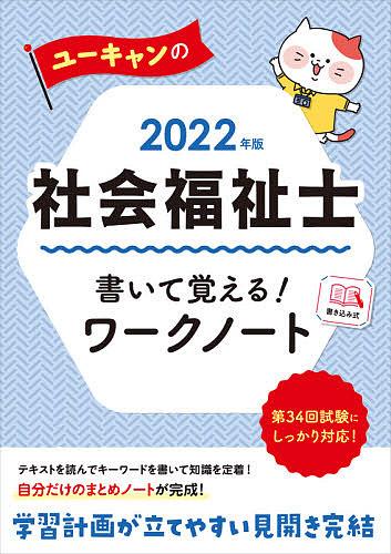 日本製 ユーキャンの社会福祉士書いて覚える ワークノート 2022年版 ユーキャン社会福祉士試験研究会 3000円以上送料無料 祝開店大放出セール開催中