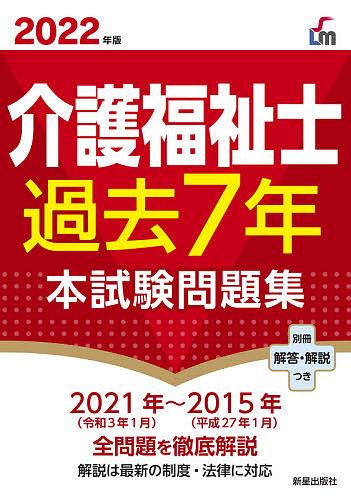 Shinsei License 通常便なら送料無料 Manual 介護福祉士過去7年本試験問題集 いよいよ人気ブランド 2022年版 3000円以上送料無料 廣池利邦