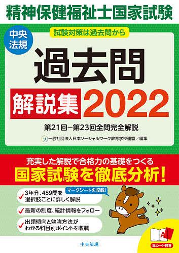 驚きの値段で 中古 精神保健福祉士国家試験過去問解説集 2022 日本ソーシャルワーク教育学校連盟 3000円以上送料無料