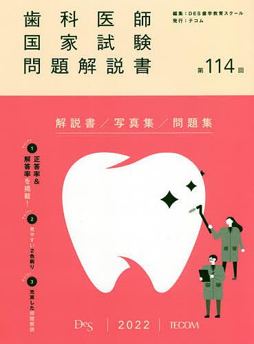 <title>歯科医師国家試験問題解説書 第114回 DES歯学教育スクール WEB限定 3000円以上送料無料</title>