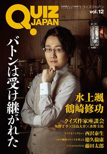 QUIZ JAPAN 古今東西のクイズを網羅するクイズカルチャーブック ディスカウント 3000円以上送料無料 セブンデイズウォー vol.12 新作通販