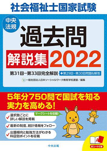 安心の定価販売 社会福祉士国家試験過去問解説集 2022 3000円以上送料無料 日本ソーシャルワーク教育学校連盟 登場大人気アイテム