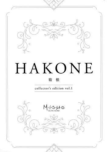 ミスモ箱根 愛蔵版 HAKONE collector's 格安SALEスタート 旅行 3000円以上送料無料 1 限定品
