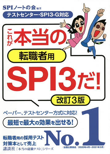 本当の就職テストシリーズ これが本当の転職者用SPI3だ 1着でも送料無料 SPIノートの会 数量は多 3000円以上送料無料