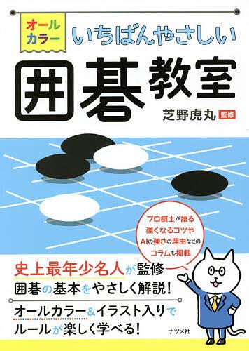 オールカラーいちばんやさしい囲碁教室 デポー 芝野虎丸 3000円以上送料無料 限定タイムセール