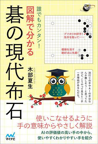 囲碁人ブックス 国内送料無料 誰でもカンタン 図解で分かる碁の現代布石 3000円以上送料無料 木部夏生 市場