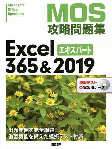 MOS攻略問題集Excel 365 2019エキスパート Microsoft 土岐順子 新商品 Specialist 3000円以上送料無料 激安通販専門店 Office