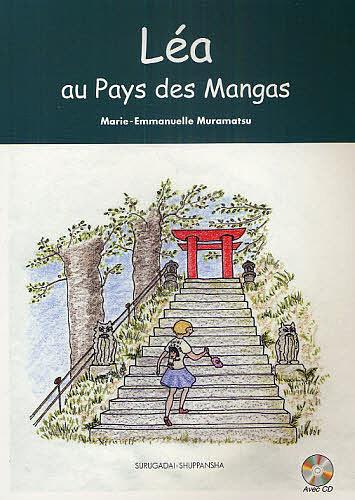 日時指定 大規模セール マンガの国のレア Marie‐EmmanuelleMuramatsu 3000円以上送料無料