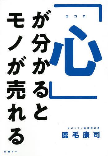 心 格安SALEスタート 完全送料無料 が分かるとモノが売れる 3000円以上送料無料 鹿毛康司