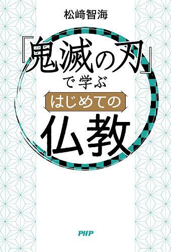 鬼滅の刃 で学ぶはじめての仏教 オンラインショップ 直送商品 3000円以上送料無料 松崎智海