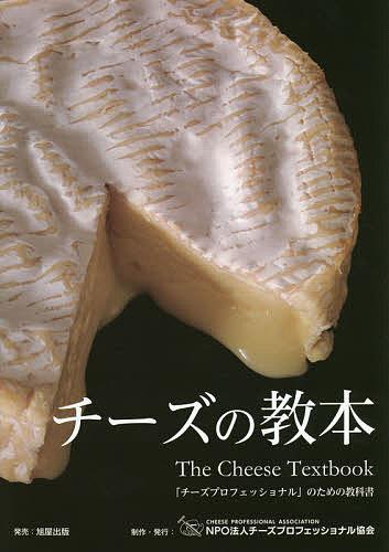 チーズの教本 供え チーズプロフェッショナル のための教科書 3000円以上送料無料 情熱セール チーズプロフェッショナル協会