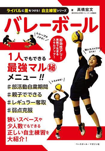 開店祝い ライバルに差をつけろ 自主練習シリーズ バレーボール 高橋宏文 3000円以上送料無料 驚きの値段で
